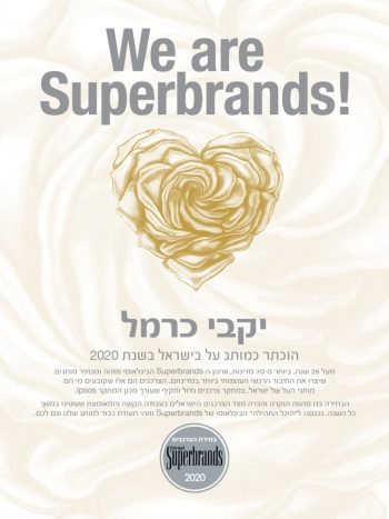 יקבי כרמל  Superbrands