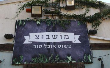 מושבוץ מסעדה בשר מושב רמות רמת הגולן