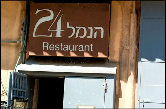 הנמל 24 מסעדה צרפתית בנמל חיפה